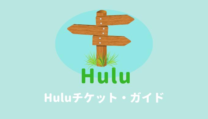 Huluチケット使い方ガイド