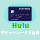 huluデビットカードで登録・入会