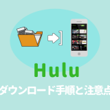 Huluのダウンロード方法、オフライン再生、7つの注意点をすべて解説