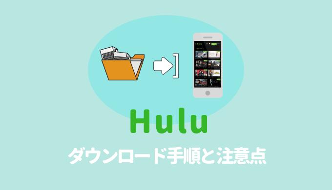Hulu動画ダウンロード・保存-min
