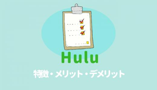 入会後にわかったHuluの9つの特徴。加入するメリット・デメリット