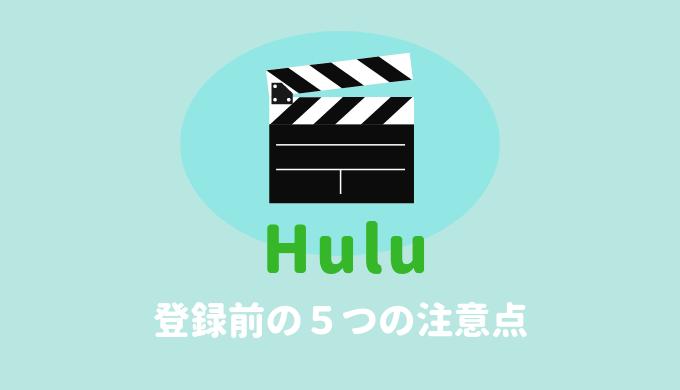 huluの入会加入前の5つの注意点