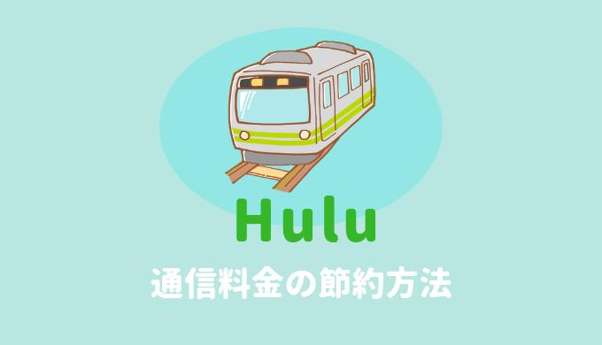 Hulu通信料金・通信量