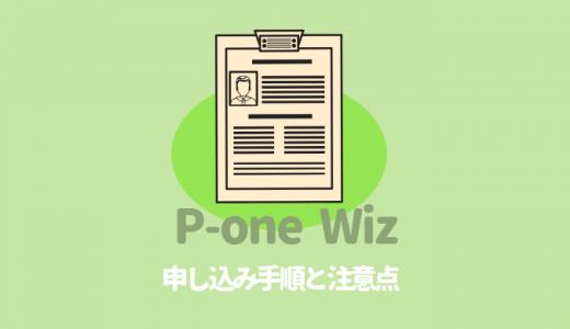 P-one Wizカードの申し込み方法と注意点!