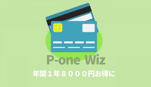 年間1万8000円お得に!P-One Wizカードがおすすめな5つの理由