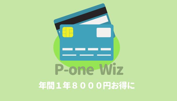 P-one Wizお得