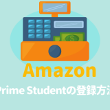 Prime Student(Amazon Student)会員の無料登録・申し込み方法は?