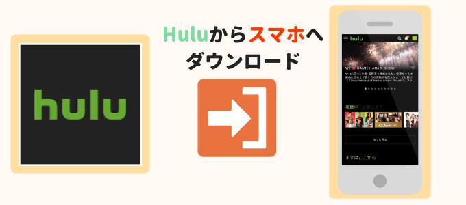 huluからスマホへダウンロード