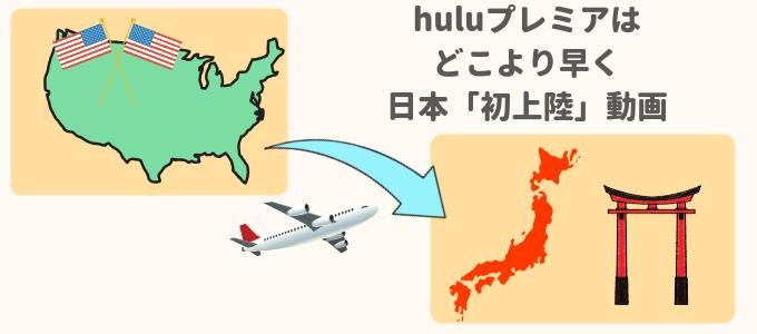 huluプレミアは日本「初条理」最新動画