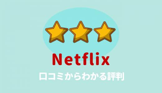 口コミからわかった。Netflixの評判と評価まとめ