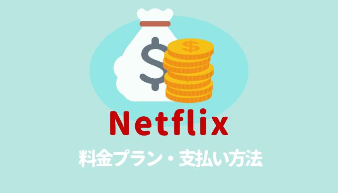 netflixの支払い方法・料金プラン日割り月額