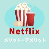 Netflix登録前に知りたかった8つの特徴。入会するメリット・デメリット