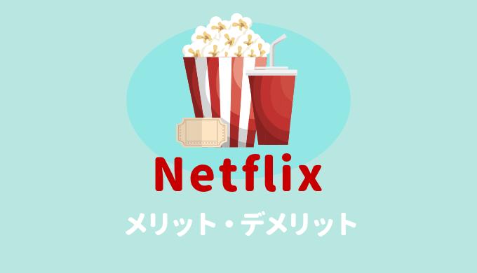 netflixの特徴・メリット・デメリット