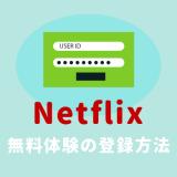 3分で登録完了。Netflixの1ヶ月無料お試し体験に入会する方法
