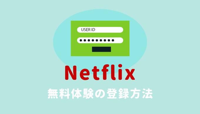 netflixの登録・入会の仕方方法