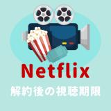 Netflixを解約したのに見れる?視聴すると料金は請求されるの?