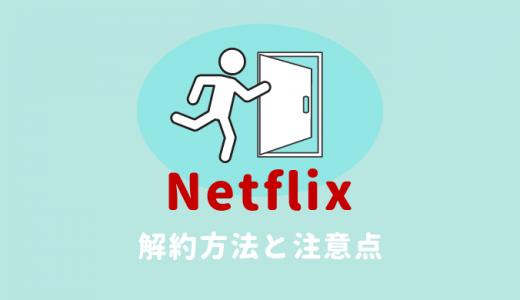 1分で解約できる。Netflixの退会方法