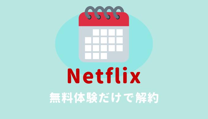 netflix無料体験だけで解約