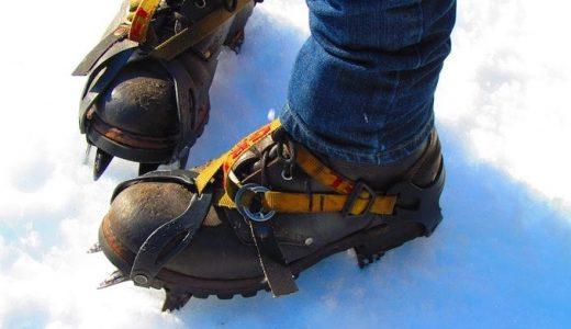 雪道対策!本当におすすめ靴底用の滑り止めスパイク7選